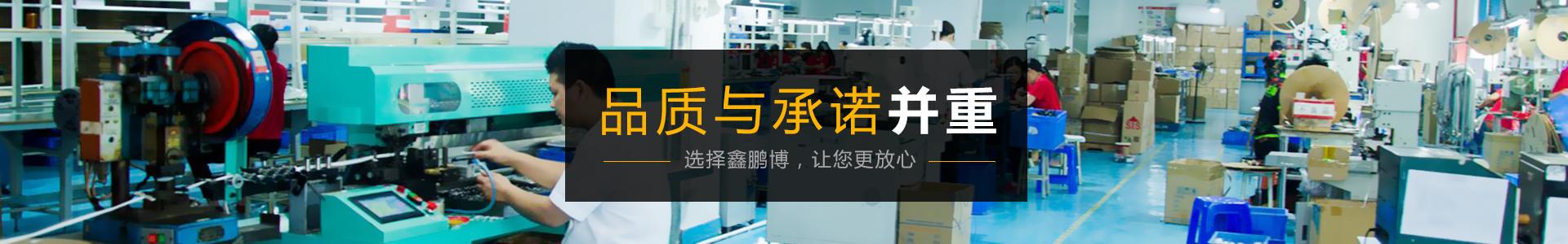 bc体育连接器生产厂家