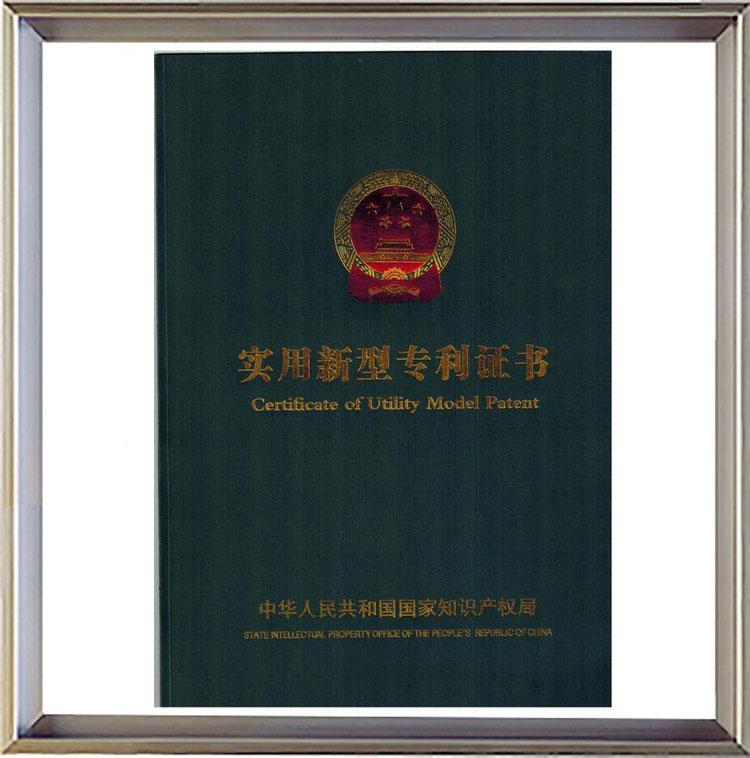 bc体yu实yong新型专利zhengshu