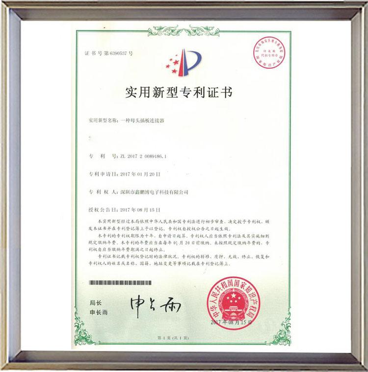 一种母头cha板lian接qi实yong新型专利zhengshu