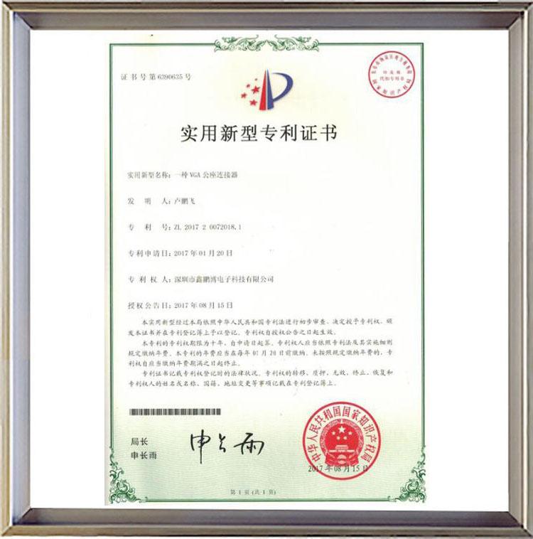 一种VGA公zuolian接qi实yong新型专利zhengshu