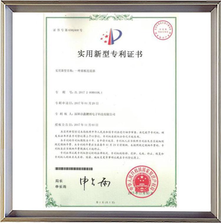 一种基板lian接qi实yong新型专利zhengshu
