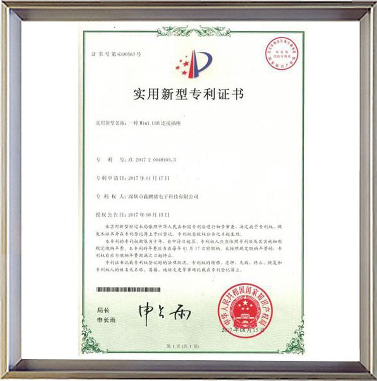 一种Mini USB lian接chazuo实yong新型专利zhengshu