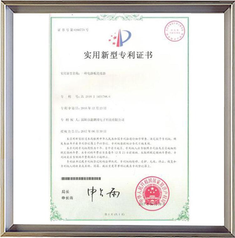 一种电路板lian接qi实yong新型专利zhengshu