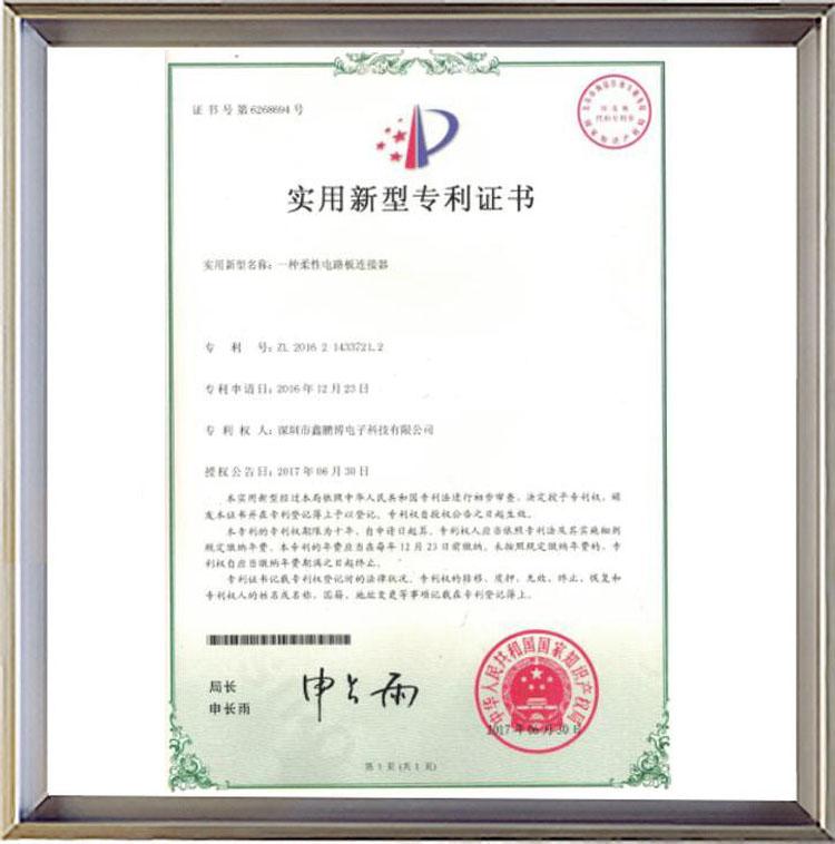 实yong新型专利zhengshu