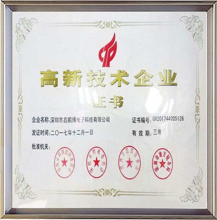 bc体育高新技shu企业证书