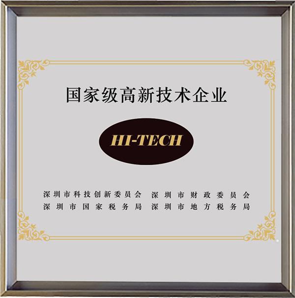 国家高新技shu企业
