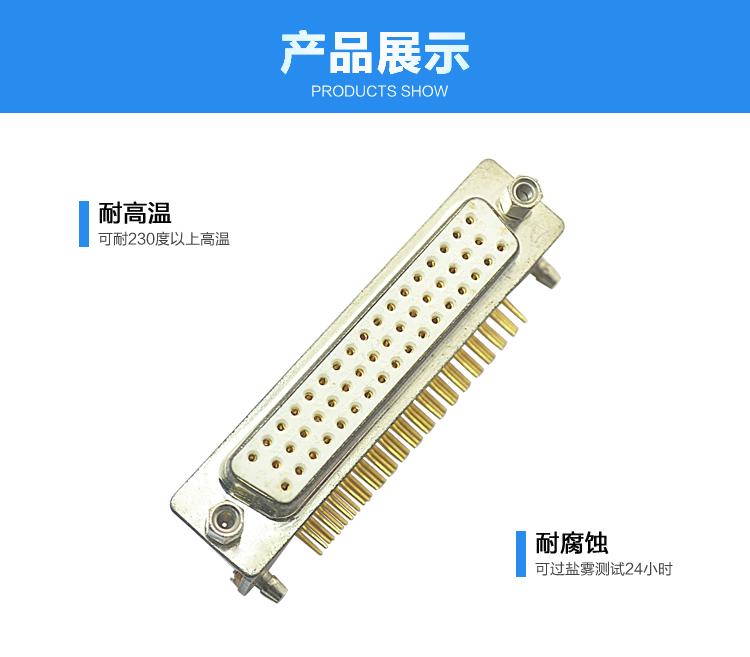 DRB-50P 母头 三排 铆锁 che针 镀锡连接器展示