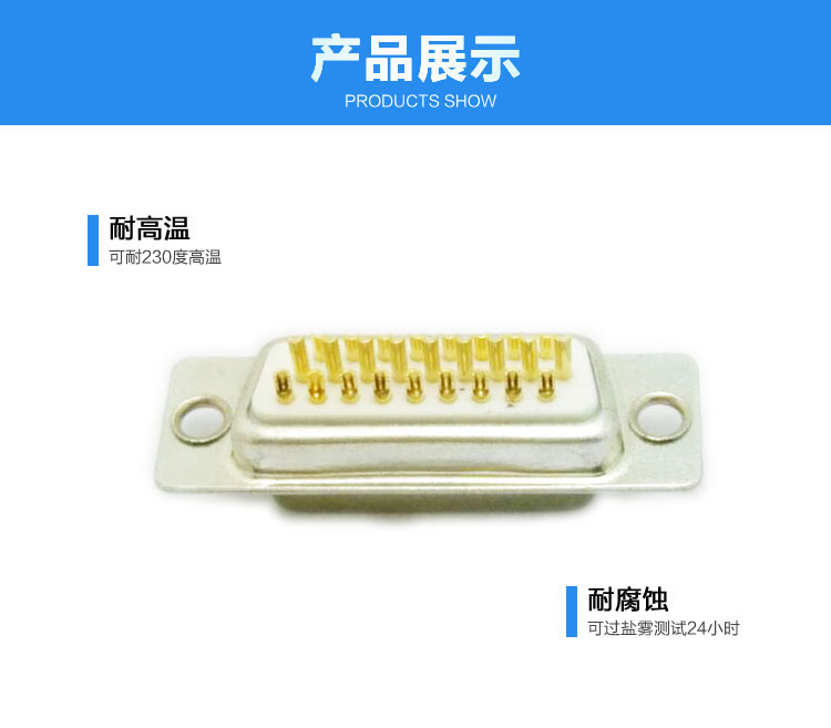 DBH-15P(mutou)焊线式车针白jiao连jieqi展示