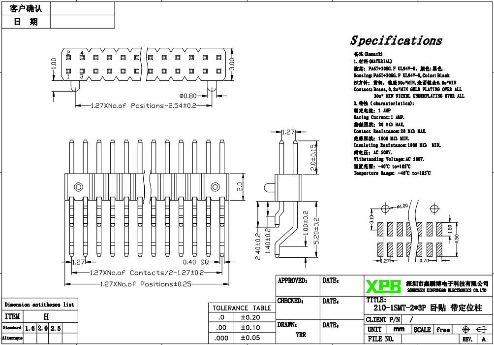 1.27mm排针规格shu图纸