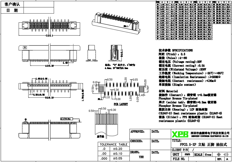0.5mm间距FPC连接qiguige书图纸