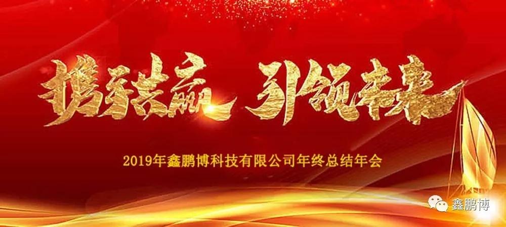 2019年bc体育年hui回顾及春节放假通知!