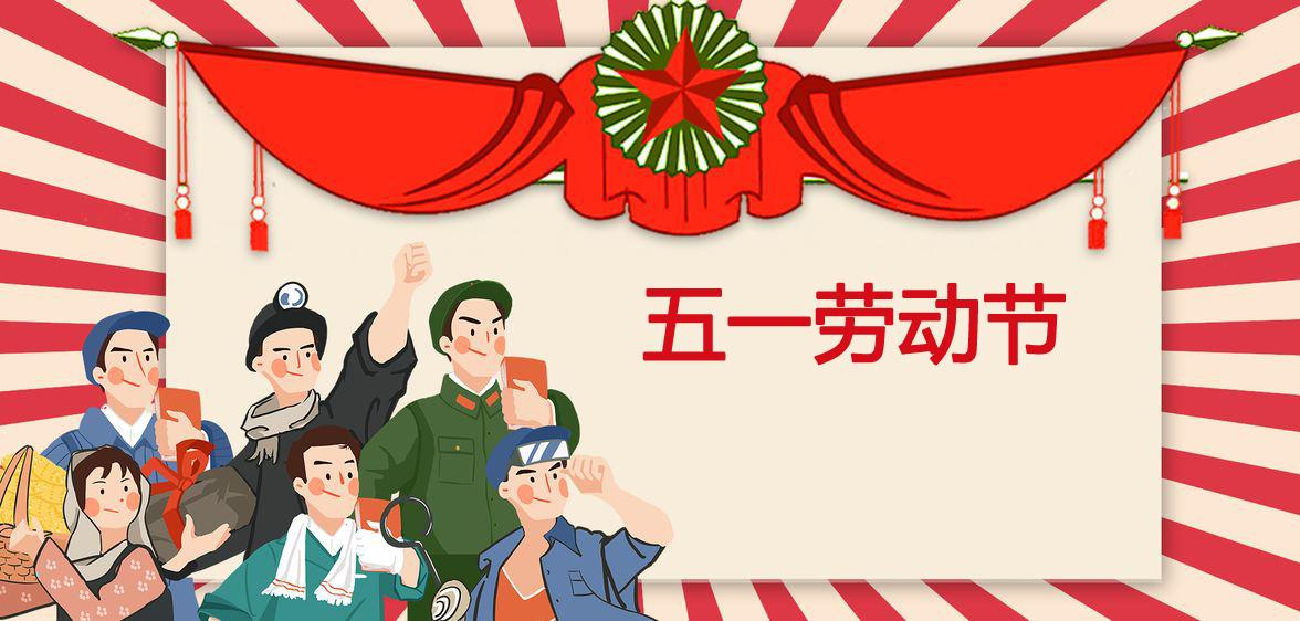 bc体育2019年五yi劳动节放假通知!