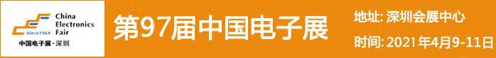 bc体育诚邀nin光临第97届中国(深圳)电子展会!