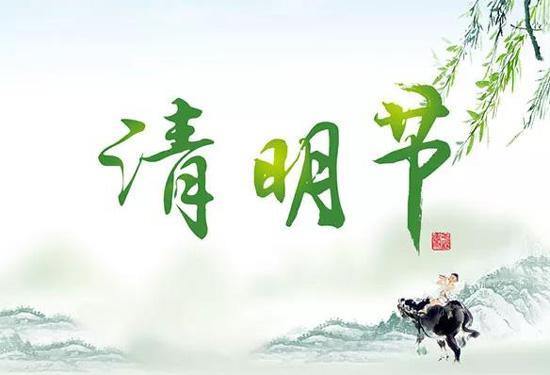 bc体育电子科技2021年qing明节fang假通zhi!
